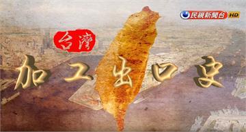 台灣演義/全球第一個加工出口區在台灣!一次回顧自經區的歷史脈絡 2019.05