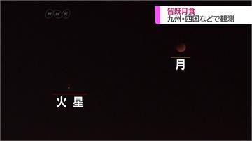 火星大接近!9月中以前都能看到又大又亮的火星