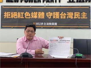 快新聞/嚴防中國滲透台灣 時代力量再提反紅媒修法