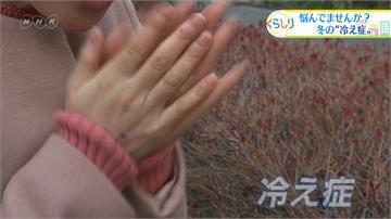 手腳冰冷成冬天最大煩惱!日本醫師教你兩招「改善循環」