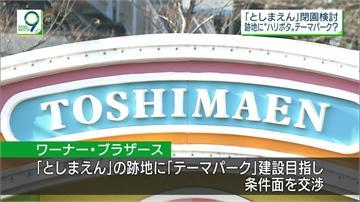 營運逾90年!日本東京「豐島園」階段性關閉