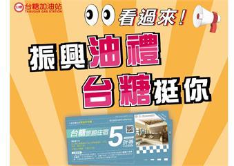 快新聞/台糖「振興油禮」三倍券加碼送高級住宿 大省荷包FUN暑假