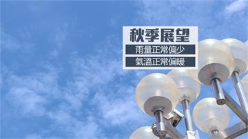 下週二開始又有雨 氣象局預估秋颱襲台機率高