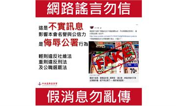 快新聞/總統大選落幕五個月假訊息仍在傳!中選會:定依法提告!