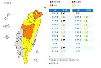 快訊/雨彈來襲!氣象局針對這些縣市發布大雨、豪雨特報