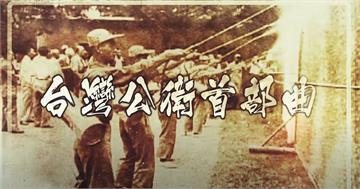 台灣演義/花50年讓台灣人多活20歲!台灣公衛首部曲|2020.04