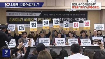奴工宣判滿周年!日韓關係惡化嚴重衝擊經濟