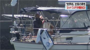 全盲日裔男駕帆船橫越太平洋!創世界首例