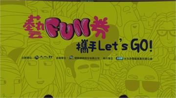 LIVE/600元「藝FUN券」來了!文化部宣布啟動振興