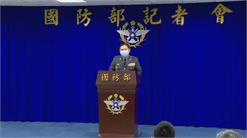 快新聞/馬英九稱中國攻台「美軍根本不會來」 國防部:國安一向不能依賴外援