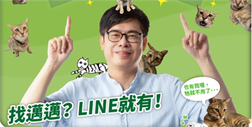 快新聞/邁粉們拍起來!陳其邁選前推出Line同框合照滿足粉絲