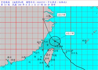 快新聞/哈格比增強為中度颱風! 氣象局:桃園大園區累積250毫米雨量