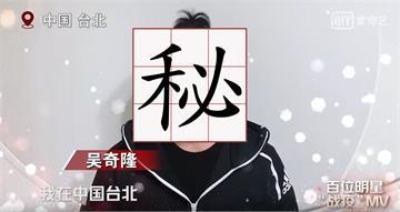 吳奇隆變成龍?前小虎隊員拍MV挺武漢稱「我在中國台北」中國粉絲很滿意