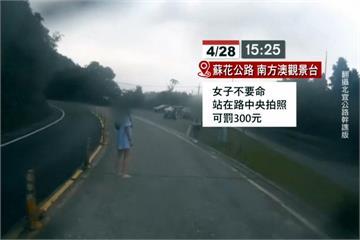 不要命?女子站蘇花公路中間拍照險遭重機撞