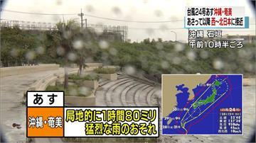 潭美挾風雨逼近沖繩 將一路往北貫穿日本
