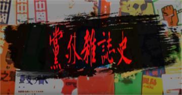 台灣演義/用文字對抗槍砲!奠定台灣民主自由的黨外雜誌史 2019.08