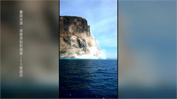 風化嚴重!龜山島龜首岩壁崩塌 塵砂飛揚