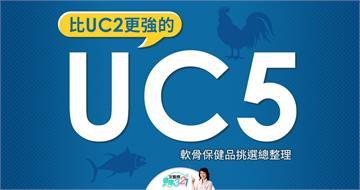 比UC2更強的UC5 關節保健品挑選總整理