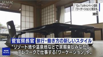 疫情下遠距辦公成主流 日本計畫推動「工作度假」