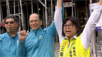 快新聞/轉戰立委成功! 嘉義市民進黨王美惠自行宣布當選