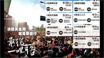倒數8天!罷韓團體發起「決戰黃金週大遊行」