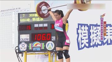東京奧運模擬對抗賽 舉重女神郭婞淳奪第一