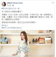陳德容終結8年豪門婚姻 臉書感性首吐單身宣言