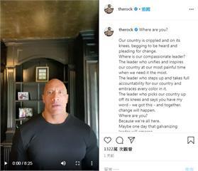 非裔男之死/「總統你在哪?」巨石強森拍片暗嗆川普