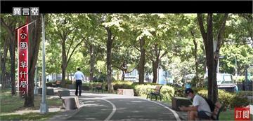 異言堂/你心目中理想公園為何?綠地改善都市熱島效應