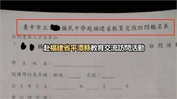 國中生4天福建平潭行只要1千元?家長質疑統戰