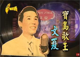 台灣演義/一曲「黃昏的故鄉」風靡全台!60年代寶島歌王 文夏 2019.10