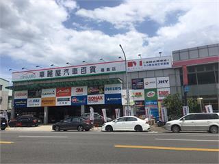車麗屋積極拓展門市,368城鄉專案,一鄉鎮一家店 嘉義店七月即將開幕