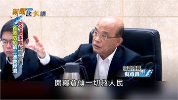 新聞放大鏡/武漢肺炎全面衝擊!「台灣防疫隊」拚防疫、救經濟