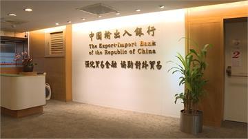 國銀正名再一例!中國輸出入銀行將改為中華民國