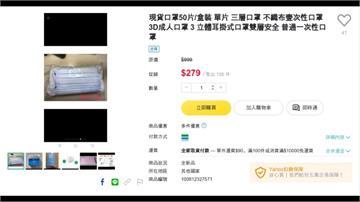 網購三盒口罩變三片  賣家竟留紙條:「希望你喜歡」