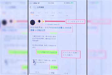 快新聞/中國網軍又來亂! 散佈「確診數前幾天破5千人」假訊息 簡體字露餡