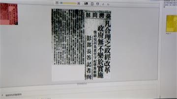 政大啟用228事件史料數位典藏 優化研究效率