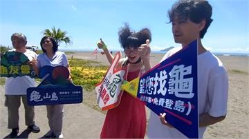 蔡閨與「龜友」相見歡!力邀國人暑假登上龜山島
