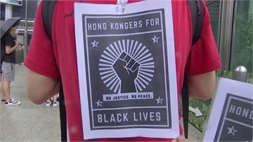 聲援「佛洛伊德之死」示威!港人上街反對種族歧視