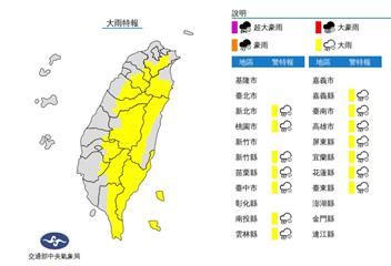 快訊/黃蜂靠近中!氣象局發布14縣市大雨特報