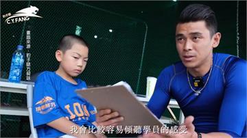前職棒球員方昶詠變身Youtuber 首支影片近6萬次點閱
