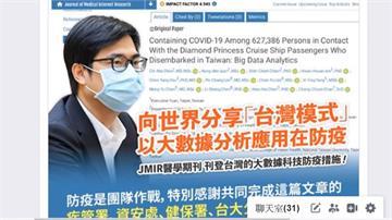 大數據防疫登國際期刊 陳其邁分享台灣模式