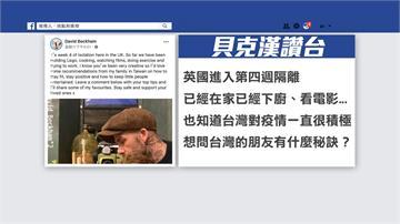 請問防疫祕訣?足球金童貝克漢點名台灣 粉絲暴動了