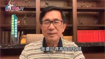 《阿扁踹共》台獨運動最高導師 扁憶高俊明牧師 |EP72