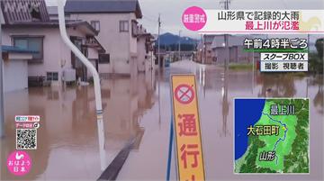 日北部暴雨不斷 山形河川氾濫500戶泡水