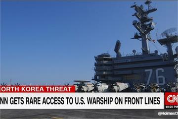 川普亞洲行  航母雷根號續留朝鮮外海待命