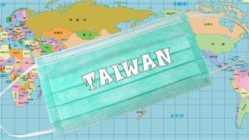 口罩外交再出擊!台灣將捐新南向國家百萬片口罩