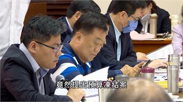 藍委提「凍結8成防疫預算」...網罵:換了新主席胡搞風格仍不變