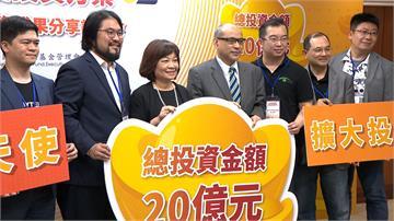 國發基金編列10億元 幫助新興公司圓創業夢