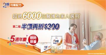 力增飲在台灣上市五周年!感恩週年慶限時限量優惠中